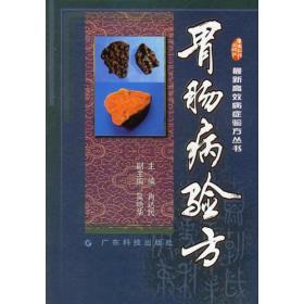 最新高效病症验方丛书--胃肠病验方 库存书无翻阅划痕