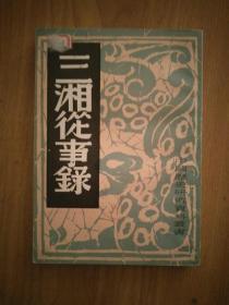 三湘从事录 (中国历史研究资料丛书)