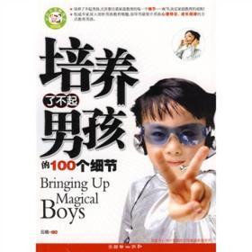 培养了不起的男孩的100个细节
