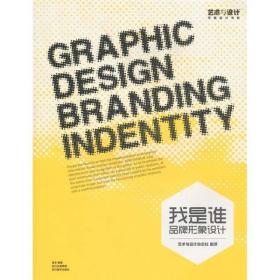 我是谁:品牌形象设计