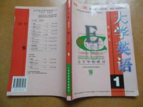 精读: 大学英语1修订本