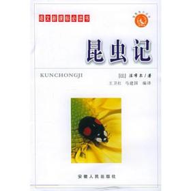 昆虫记:语文新课标必读书
