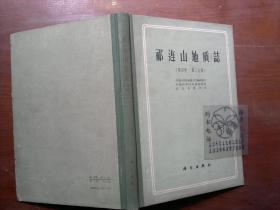 祁连山地质志 第四卷 第二分册