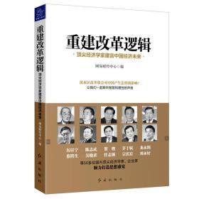 重建改革逻辑(顶尖经济学家建言中国经济未来)