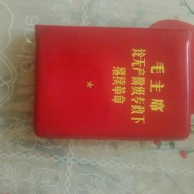 毛泽东论无产阶级专政下继续革命