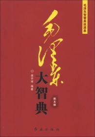 毛泽东智慧典故源泉--东临碣石有遗篇
