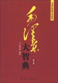 毛泽东大智典:毛泽东智慧分类应用(图文版)