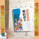 实用一生的语言精华丛书:校园实用经典趣味成语 校园实用经典歇后语   2本合售