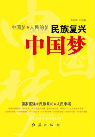 民族复兴中国梦 洪向华 红旗出版社 9787505126251