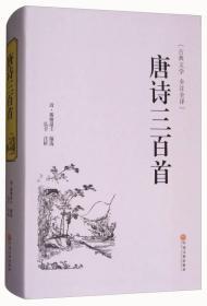 唐诗三百首(古典文学 全注全译)