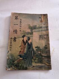 第一情书 民国36年 老版 全一册