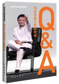 Q&A:马云与员工内部对话