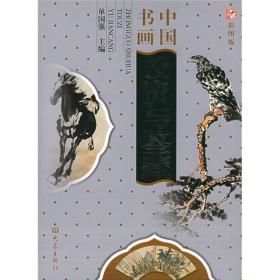 (精)中国书画投资与鉴藏(彩图版)