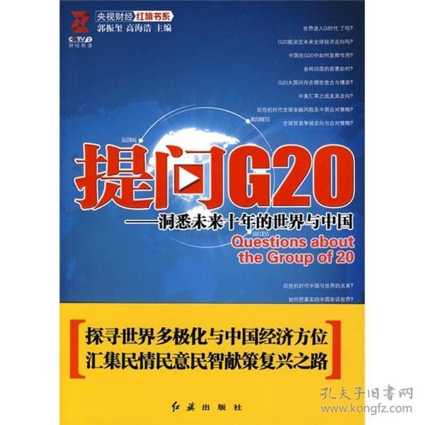 提问G20:洞悉未来十年的世界与中国