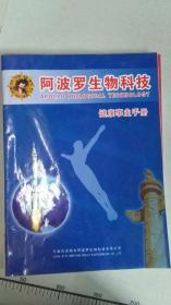 阿波罗生物科技健康事业手册健康事业手册