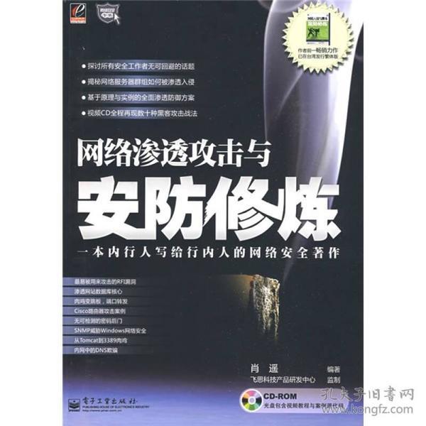网络安全专家:网络渗透攻击与安防修炼 附光盘 9787121083198