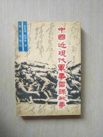中国近现代军事智谋故事
