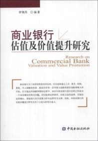 商业银行估值及价值提升研究