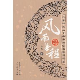 风雨兼程:改革开放三十年中国法治新闻观察