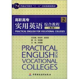 """普通高等教育""""十一五""""国家级规划教材:高职高专实用英语综合教程(2)(第2版)"""