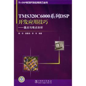TI-DSP系列·发应用技巧丛书·TMS320C6000系列DSP开发应用技巧:重点与难点剖析
