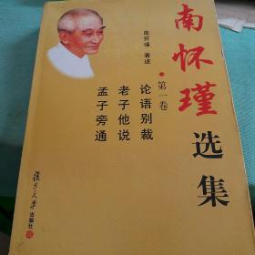 南怀瑾选集(第一卷):老子他说&孟子旁通