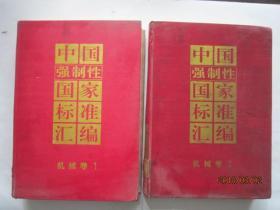 中国强制性国家标准汇编: 机械卷(1-2)精装