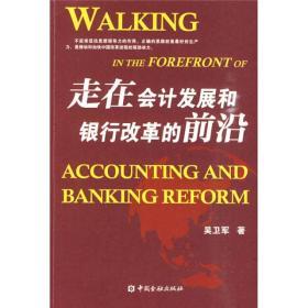 走在会计发展和银行改革的前沿