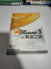 Flash CtionScript3殿堂之路 无盘