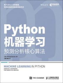 当天发货,秒回复咨询 包邮 Python机器学习 预测分析核心算法 Python开发程序设计教材 Python语言编程教程书籍 python数据分析书籍 python学习 如图片不符的请以标题和isbn为准。