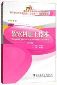 软饮料加工技术(第2版)/高职高专食品类专业规划教材
