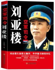 空军司令刘亚楼