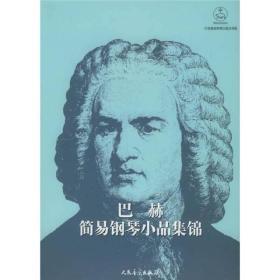 巴赫简易钢琴小品集锦