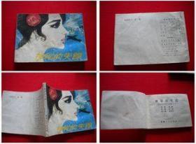 《神秘的失踪》福建1981.11一版一印21万册万册8品,6750号,连环画