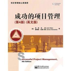 成功的项目管理(英文版)(第4版) (美)吉多(美)克莱门斯 电子工业出版社 2010年06月01日 9787121109751