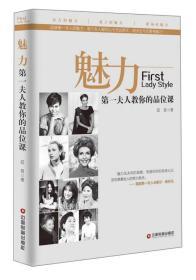 中国财富出版社 魅力:第一夫人教你的品味课
