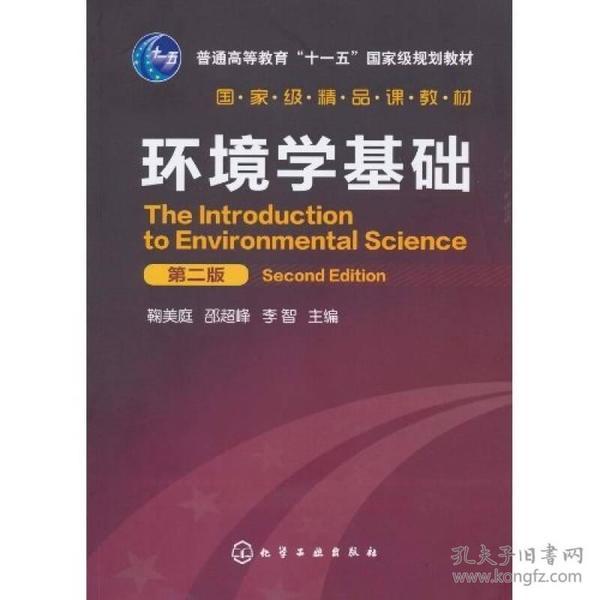 """环境学基础(第2版)/普通高等教育""""十一五""""国家级规划教材·国家级精品课教材"""