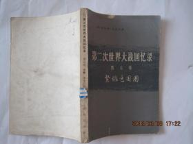 第二次世界大战回忆录第五卷,紧缩包围圈(1975年1版1印)493---811