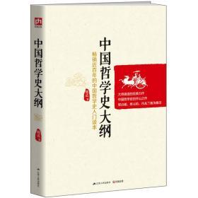 中国哲学史大纲:畅销近百年的中国哲学史入门读本