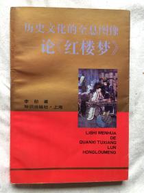 历史文化的全息图像——论《红楼梦》【著名红学家、文学批评家李劼签赠本 大32开 5000册】