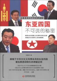 东亚四国不可说的秘密 宋国涛著 中国财富出版社 9787504744746