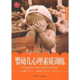 婴幼儿心理素质训练