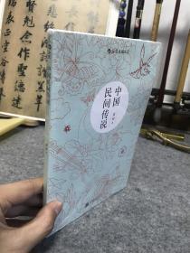 中国民间传说