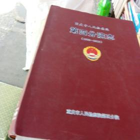 重庆市人民检察院第四分院志(1988一2010)