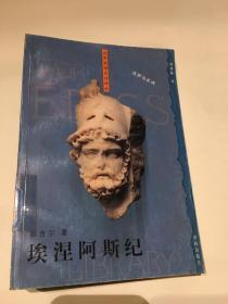 埃涅阿斯纪 世界英雄史诗译丛