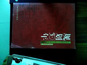 规划50年——中国城市规划学会成立50周年纪念文集