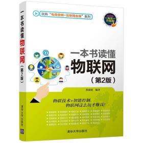 一本书读懂物联网(第2版)