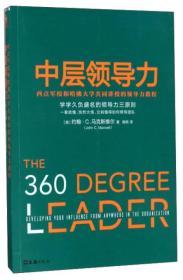 领导力系列:中层领导力:西点军校和哈佛大学共同讲授的领导力教程(全新塑封系列共6册,不单发)_9787549621996