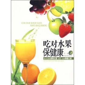 吃对水果保健康