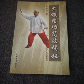 太极内功简法揭秘